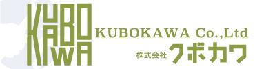 株式会社クボカワ